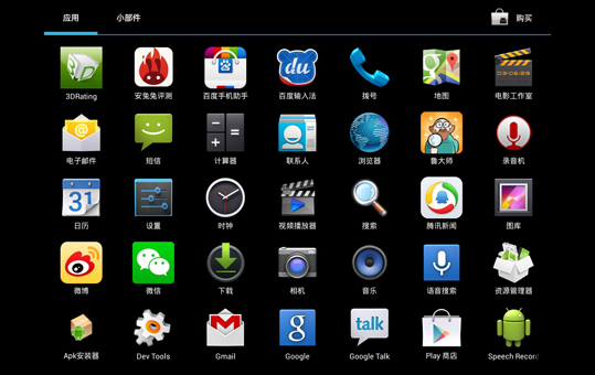 Android开发手机界面