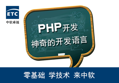 【PHP培训】一小时入门PHP